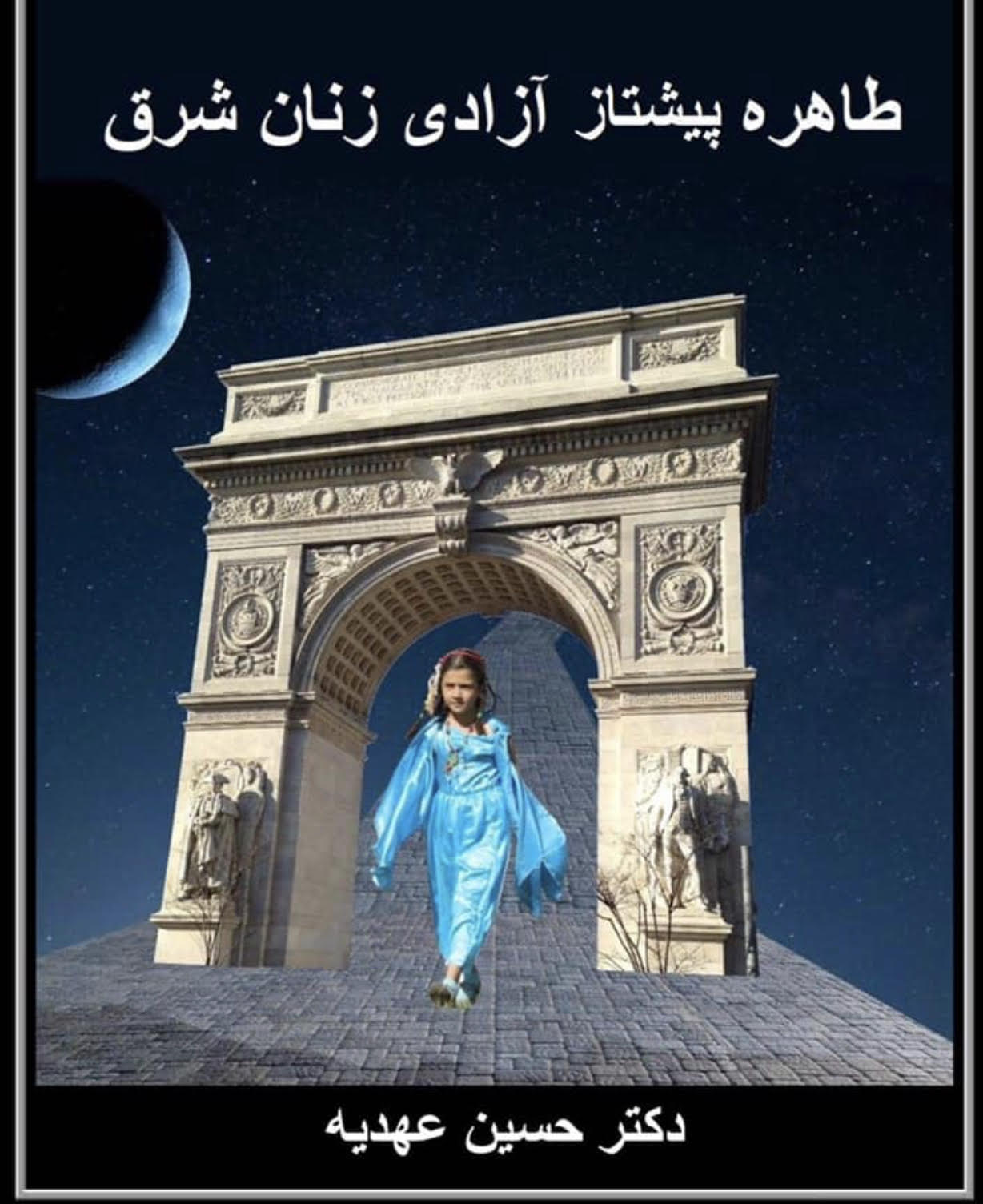 Tahirih: Forerunner of Womens Liberation in the East (Persian Edition)